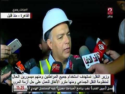 الدكتور هشام عرفات وزير النقل يتابع معدلات تنفيذ الجزء الأول للمرحلة الرابعة للخط الثالث للمترو