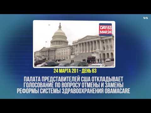 100 дней президентства Трампа: главное - DomaVideo.Ru