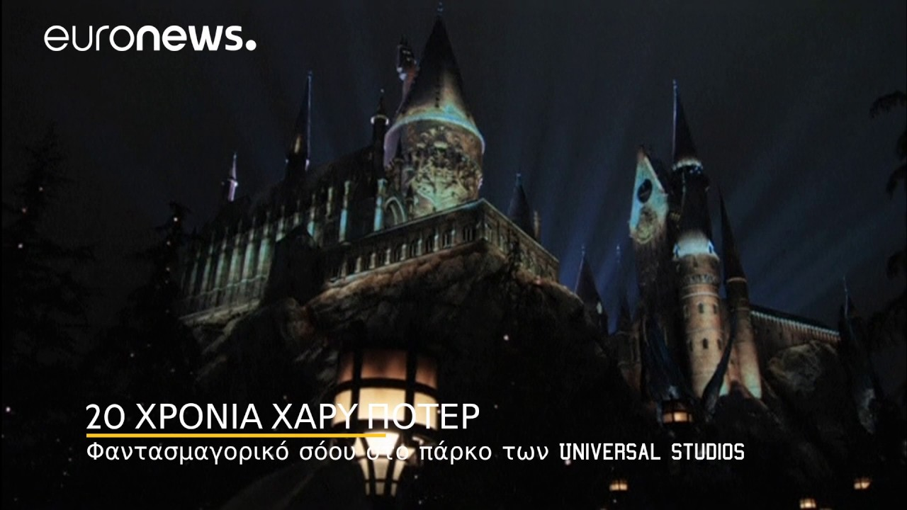 20 years Harry Potter-Universal Studios