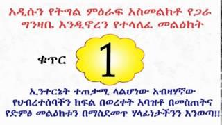 ለውጥ፤ ተፈጥሯዊ ሂደት! Awareness  Campaign _1 By Dimtsachinyisema