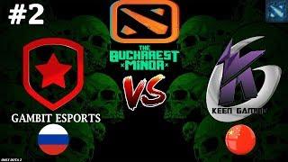 МАКСИМУМ СОЛЯРЫ! | Gambit vs KG #2 (BO3) | The Bucharest Minor