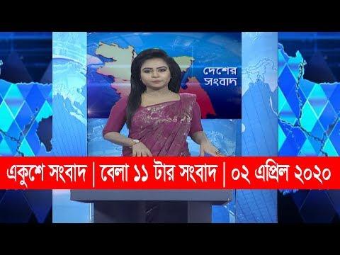 11 am news || বেলা ১১ টার সংবাদ || 02 April 2020 || ETV News