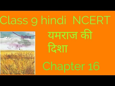 Video NCERT CBSE यमराज की दिशा chapter 16 hindi kshitij poem explanation in detail yamraj ki disha download in MP3, 3GP, MP4, WEBM, AVI, FLV January 2017
