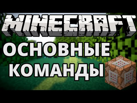 Minecraft - Основные команды - Универсальный справочник по командам
