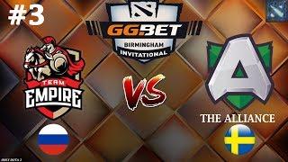 ОНИ ЖЕСТКО ЗАРУБИЛИСЬ! | Empire vs Alliance #3 (BO3) | GG.BET Birmingham Invitational