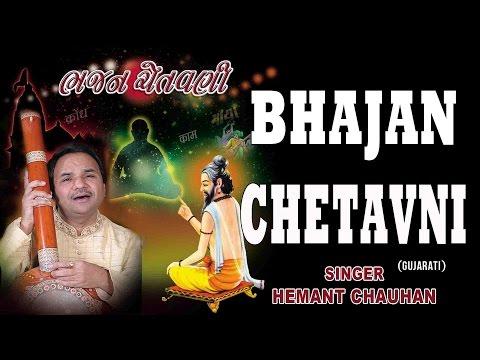 Video BHAJAN CHETAVNI GUJARATI BHAJANS BY HEMANT CHAUHAN [FULL AUDIO SONGS JUKE BOX] download in MP3, 3GP, MP4, WEBM, AVI, FLV January 2017
