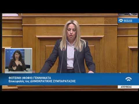 Φ.Γεννηματά (Επικ.Δημ.Συμπαράταξης)(Συζήτηση για τη διεκδίκηση των γερμανικών οφειλών)(17/04/2019)