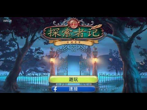 《探尋者記:迷城奇案》手機遊戲玩法與攻略教學!