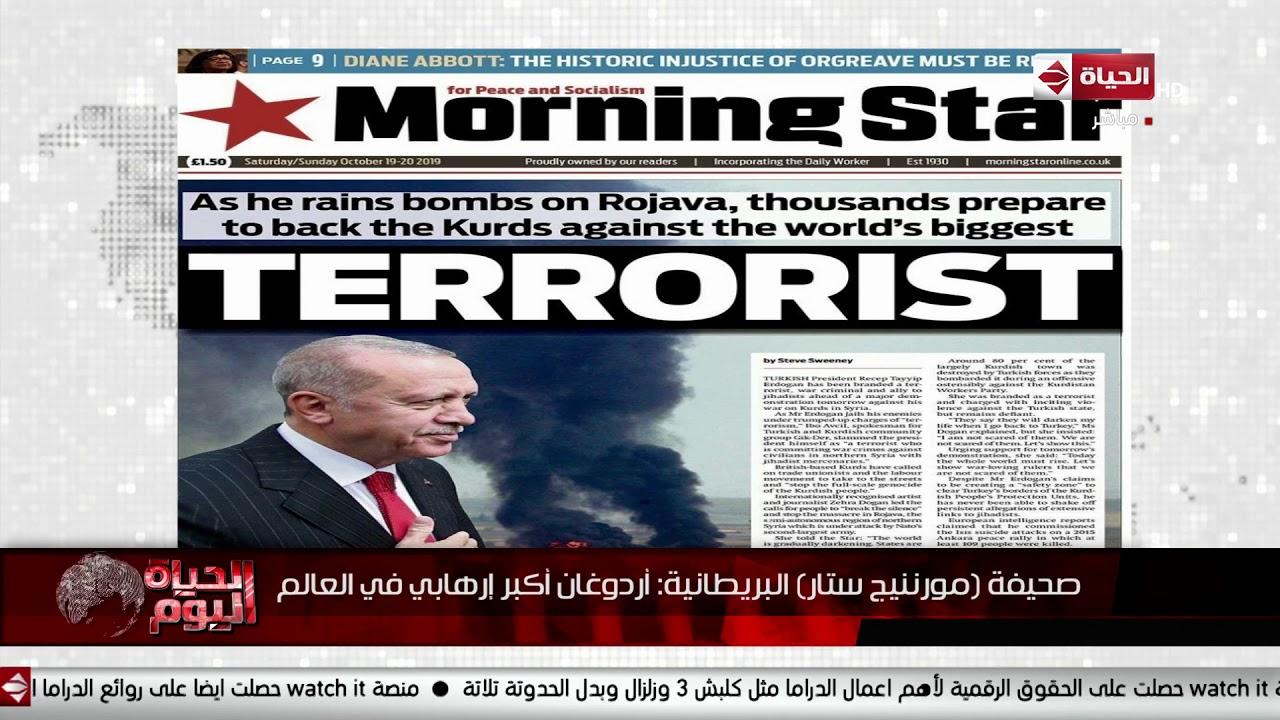 """الحياة اليوم - جريدة """"مورنينج ستار"""" البريطانية: أردوغان أكبر إرهابي في العالم"""