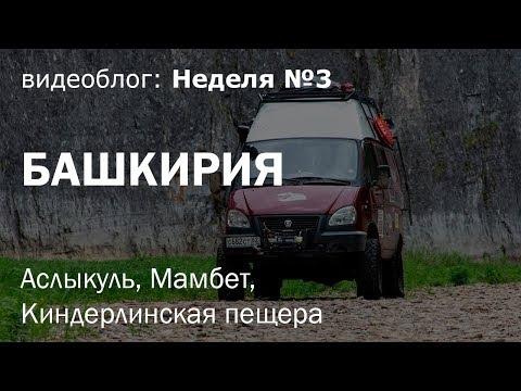 Путешествие по России на Газель 4х4, неделя 3. Аслыкуль, Мамбет, Киндерл… видео