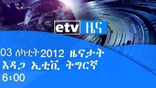 03 ለካቲት 2012 ዓ/ም እዳጋ ዜናታት ኢቲቪ ትግርኛ 6፡00 |etv