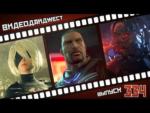 Видеодайджест от PlayGround.ru. Выпуск #334