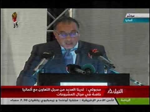 قناة النيل للاخبار - كلمة رئيس الوزراء فى الدورة ال22 للمنتدى الاقتصادى العربى الالمانى بحضور وزير النقل وعدد من الوزراء