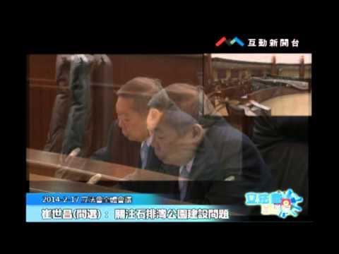崔世昌20140217立法會議