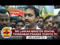 Sri lankan Minister Senthil Thondaman praises Thanthi TV for supporting Jallikattu