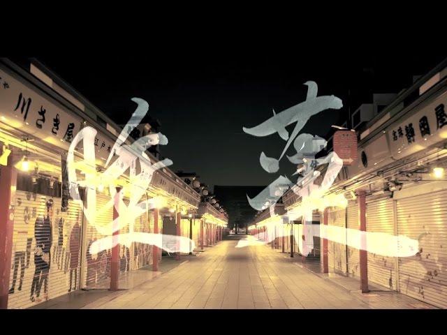 MUCC 『睡蓮』MUSIC VIDEO(Short Ver.)