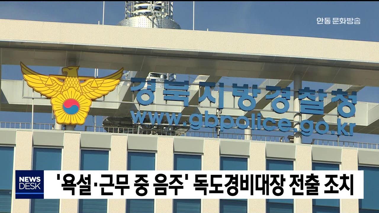 '욕설·근무중 음주' 독도경비대장 전출 조치