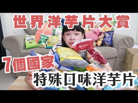 世界洋芋片大賞 - 來自 7 個國家的特殊口味洋芋片 ❤︎ 古娃娃WawaKu