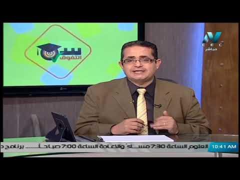 لغة عربية الصف الأول الثانوي 2020(ترم 2) الحلقة 3 - أدب: العصر العباسي &  نصوص : البيت وطن