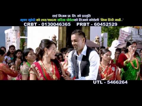 Kina Dhippi Garchhau Teej  Krishna Subedi & Sarita Poudel