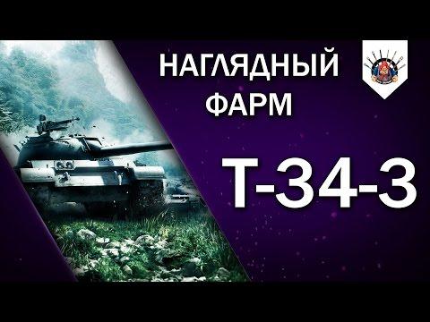 ✅ Т-34-3 - БАУ БАУ  / КАК ФАРМИТ T-34-3 (видео)