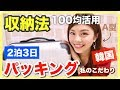 【パッキング】A型による収納法◆韓国2泊3日のキャリーバッグの中身紹介!旅行で100均便利グッズ活用!池田真子