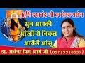 Maharshi Dayanand Gatha (Speech By Dr Archana Priya Arya).