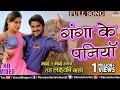 Ganga Ke Paniya Superhit VIDEO SONG | Mai Re Mai | Pradeep Pandey