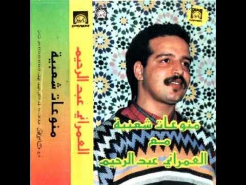 Aicha Hamdouchia - Hmadcha - Abderrahim Amrani
