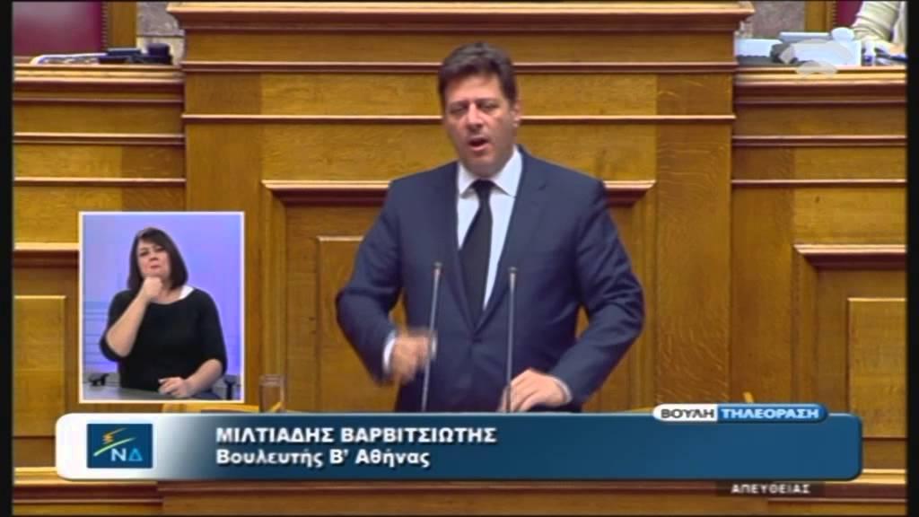 Προϋπολογισμός 2016:  Μ. Βαρβιτσιώτης (ΝΔ) (02/12/2015)