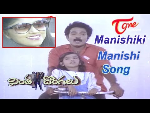 Vinta Dongalu Movie Songs | Manishiki Manishi Song | Rajashekar | Nadhiya