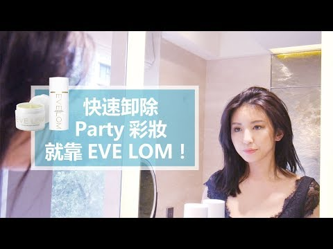 快速卸除Party彩妝就靠EVE LOM! ft. 10/10 apothecary