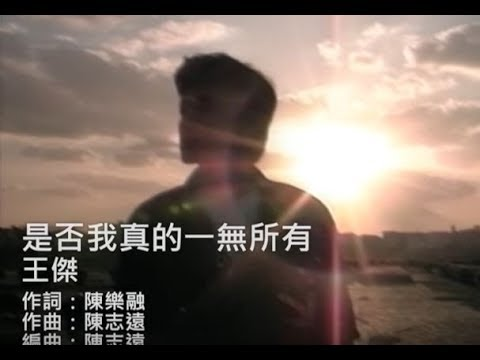 王傑 Dave Wang - 是否我真的一無所有 Is It True That I Have Nothing Of My Own (official官方完整版MV)