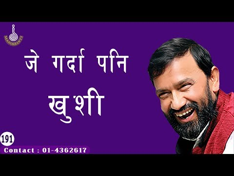 Happiness quotes - UNCONDITIONAL  HAPPINESS.  Dr.Yogi Vikashananda  #Manokranti  2018