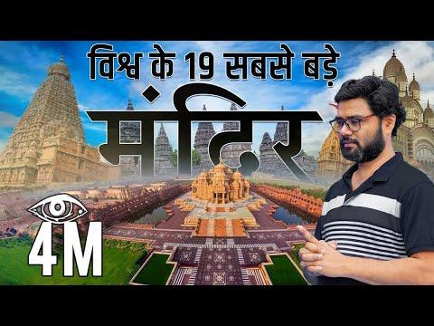 19 World biggest Temple | 19 विश्व के सबसे विशाल मंदिर