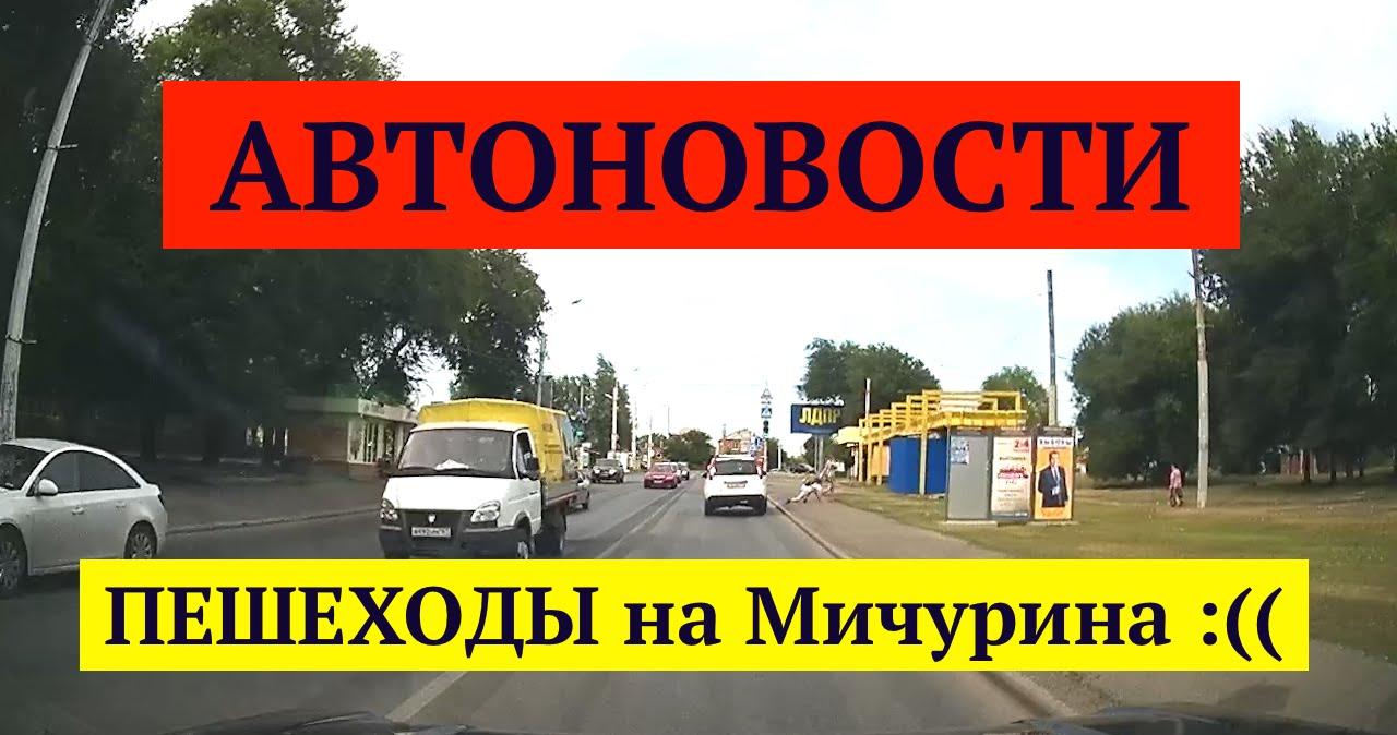 Пешеходов нарушителей чуть не переехала машина. А. Коваленко вручает им ПДД.