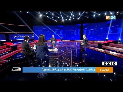 مناظرة تلفزيونية تختتم الحملة الانتخابية في تونس