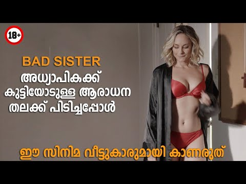 Bad Sister (2015) Hollywood Movie Explained in Malayalam