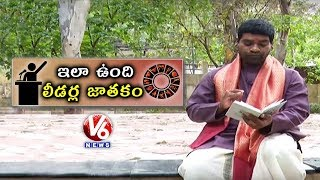 Bithiri Sathi Says About Leaders Horoscope | Sathi Conversations With Savitri | Teenmaar News