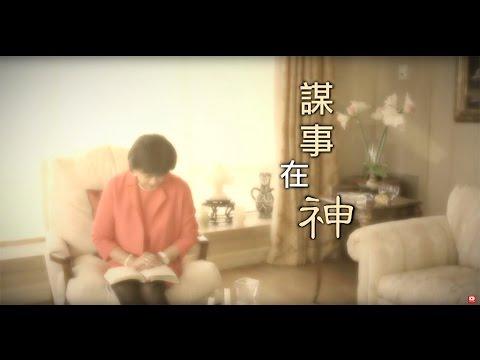 電視節目TV 1390  謀事在神 (HD 粵語) (三藩市系列)
