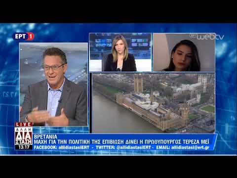 Πως βιώνουν το «Brexit» οι Έλληνες εργαζόμενοι στο Λονδίνο | 16/11/18 | ΕΡΤ