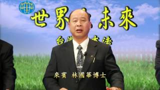 世界大未來台灣基本法第9集
