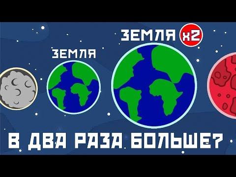 ЧТО БУДЕТ ЕСЛИ ЗЕМЛЯ СТАНЕТ В ДВА РАЗА БОЛЬШЕ - DomaVideo.Ru
