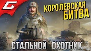 WORLD of TANKS: Стальной охотник • НОВЫЙ РЕЖИМ КОРОЛЕВСКОЙ БИТВЫ
