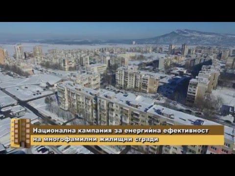 Национална кампания за саниране - Враца