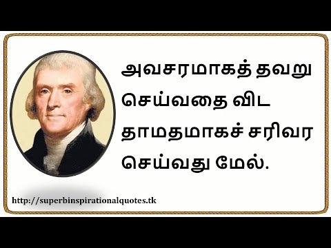 Happiness quotes - தாமஸ் ஜெபர்சன் சிந்தனை வரிகள்