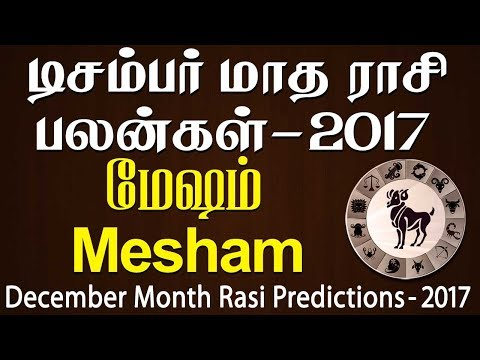 Mesham Rasi Aries December Month Predictions 2017 – Rasi Palangal