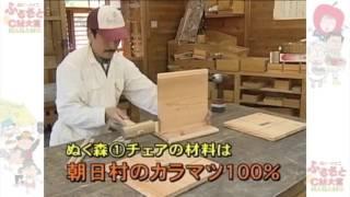 誕生プレゼント・ぬく森チェア