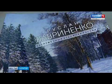 Лавриненко Руслан Львович