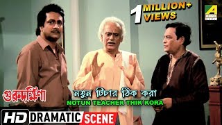 Download Video Notun Teacher Thik Kora   Dramatic Scene   Ranjit Mallick   Kali Banerjee MP3 3GP MP4